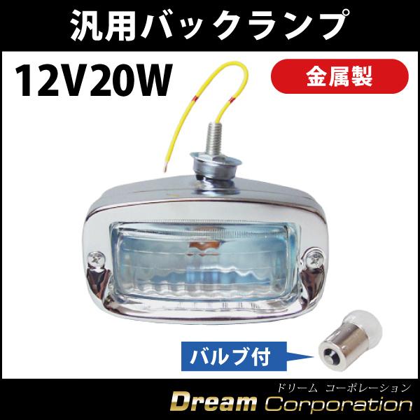 12V 20W 金属製 汎用バックランプ 銀シルバー 国産バルブ付/国産品キャリーミニ/軽トラ/旧360CCに!