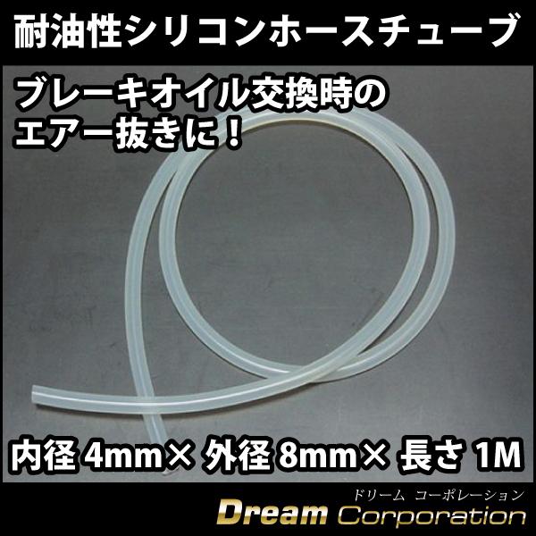 耐油性エアー抜きシリコンホースチューブブレーキオイル交換 内径4mm×外径8mm×長さ1メートル
