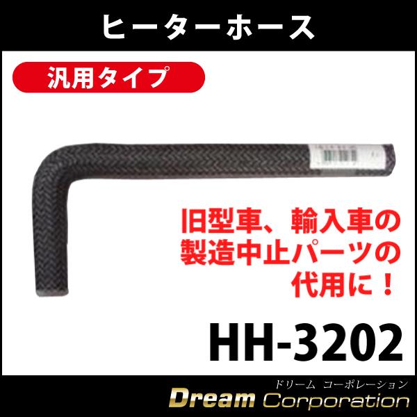汎用タイプL型ヒーターホースHH-3202ラジエーターホース旧車や輸入車の製造中止パーツ代用に大野ゴム工業