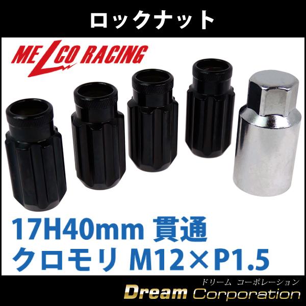 【ローレットホイールロックナットセット】17H40mm貫通【クロモリ】黒M12×P1.5【トヨタホンダ三菱ダイハツ】