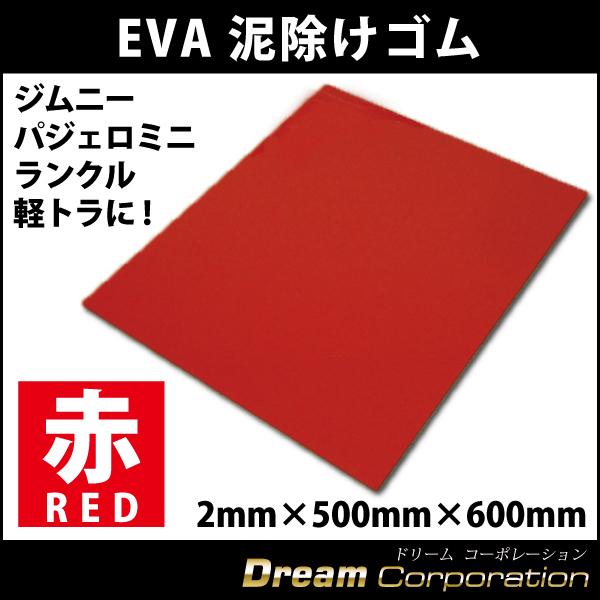 1枚 自動車泥除け大型車用泥除けゴム赤レッドEVA光沢仕様 自作マッドフラップ/マッドガード ドロよけ