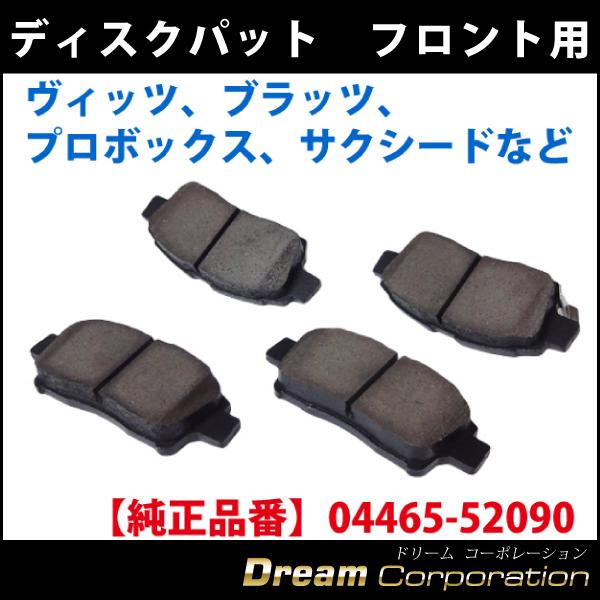 ディスクパットフロント用4枚セットトヨタヴィッツ/プロボックス適合 ブレーキパット/ブレーキパッド ディスクパッド