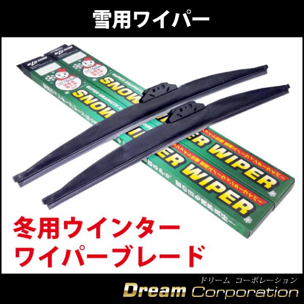 日産 キューブ (2008.11~) Z12 雪用ワイパー