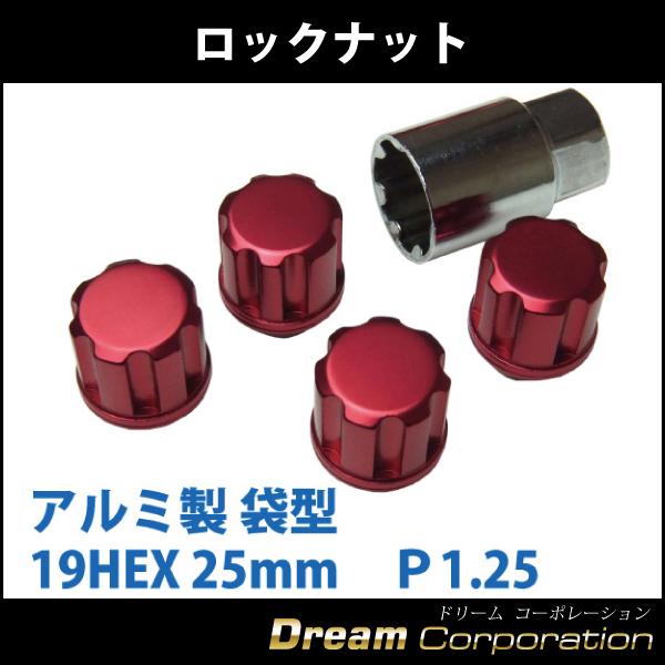 【国産】カラーホイールナット ロックナットセット アルミ製 袋型 19HEX 25mm P1.25【赤】軽自動車にピッタリ