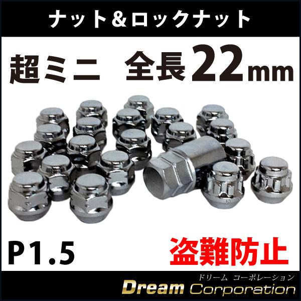 全長22mm ホイールナット& ロックナット メッキ