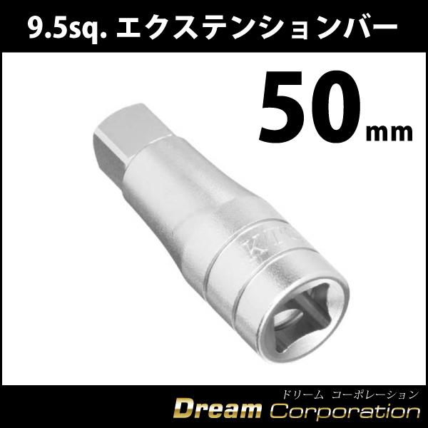【KTC】 9.5sq. エクステンションバー 50mm BE3-050【京都機械工具】