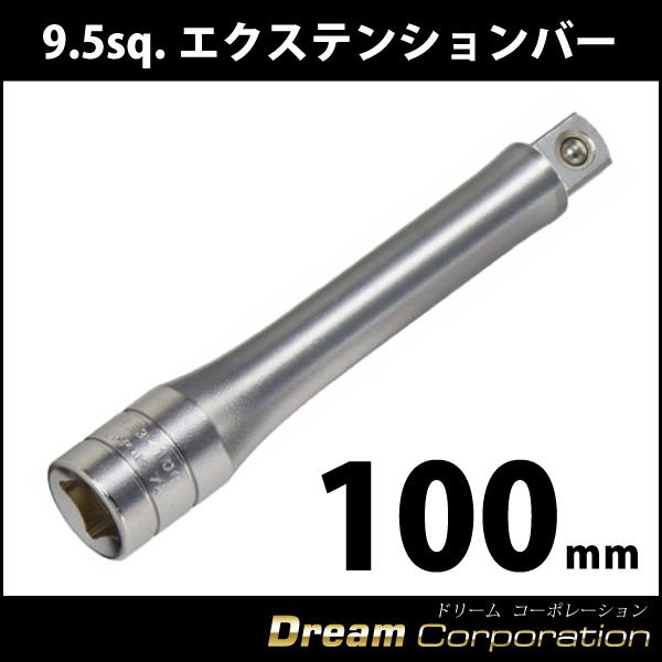 【KTC】 9.5sq. エクステンションバー 100mm BE3-100【京都機械工具】