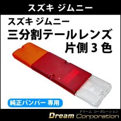 スズキジムニー専用三分割式テールレンズ片側3色セット純正仕様 SJ30/SJ30V/SJ40/SJ40V/JA11/JA12/JA22/JA71