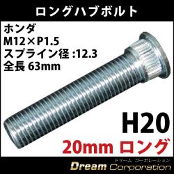 競技用ホンダ専用ロングハブボルト1本H20/20mmロング M12×P1.5 全長63mm