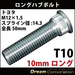ロングハブボルトトヨタ専用10mmロング1本T10M12×P1.5 全長50mm 延長