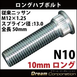 ロングハブボルト従来ニッサン日産専用10mmロング1本N10M12×P1.25 全長50mm