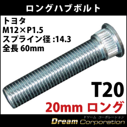ロングハブボルトトヨタ専用20mmロング1本T20M12×P1.5 全長60mm 延長