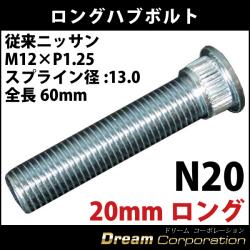 ロングハブボルト従来ニッサン日産専用20mmロング1本N20M12×P1.25 全長60mm
