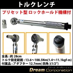 トルクレンチ プリセット型 ロックホールド機構付 13.6~108.5Nm【タイヤ交換】
