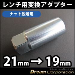 脱着用変換アダプター21mmから19mmへの変換アダプターキーソケット外径26.0mm 車載用レンチ等に取付 タイヤ交換
