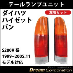 ダイハツハイゼットテールランプユニット左右セットS200V/S230V適合 テールライト 専用パッキン付