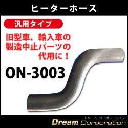 汎用タイプS型ヒーターホースON-3003ラジエーターホース旧車や輸入車の製造中止パーツ代用に大野ゴム工業