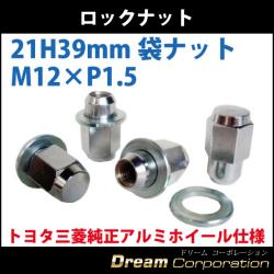 【ホイールロックナットセット】21H39mm袋ナット【トヨタ三菱純正アルミホイール仕様】M12×P1.5【スチール製】