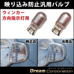 左右2個セット フロント用 ウィンカー方向指示灯用 映り込み防止汎用バルブ koito小糸T20ピンチ部違いWX3x16d