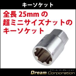 【ホイールナット】全長25mm袋ナット用【21mmサイズ】キーソケット単品P1.5【トヨタホンダ】