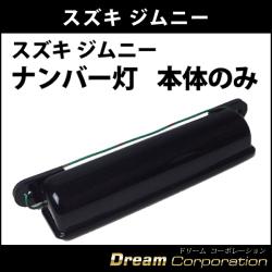 a スズキジムニー専用ナンバー灯本体のみ付属品バルブなし220mm×43mm×36mmスチール製
