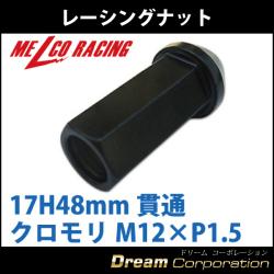 【単品】【ホイールナット】17H48mm貫通【クロモリ】黒M12×P1.5【レーシングナット】【トヨタホンダ三菱ダイハツ】