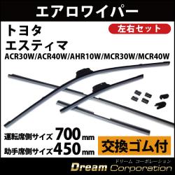 【トヨタ エスティマ専用】エアロフラットワイパー左右セット替ゴム2本付ACR30W/ACR40W/AHR10W/MCR30W/MCR40W