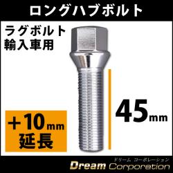 輸入車専用+10mm延長ロングラグボルト1本ロングハブボルト首下長さ45mmM14×P1.5