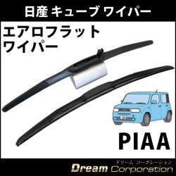 日産 キューブ エアロワイパー左右セット PIAA撥水仕様 【新型キューブ/Z12系全車種取付可能】