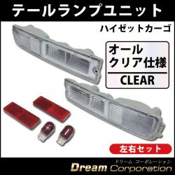 ダイハツハイゼットカーゴオールクリア仕様テールランプユニット左右セットテールライト