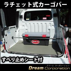 ラチェット式カーゴバー すべり止めシート付突っ張り棒トラック/ライトバン/軽自動車/普通車の荷台に