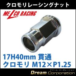 【単品】【ホイールローレットナット】17H40mm貫通【クロモリ】メッキM12×P1.25【日産スバルスズキ】