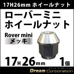 ローバーミニ専用 純正仕様17H26mmホイールナット袋ナットメッキMINI アルミホイール/スチールホイール Roverminiタイヤ交換