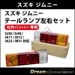 スズキジムニー専用テールランプ左右セット社外仕様/アピオ/タニグチ/ペニーレイン