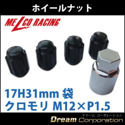 【ホイールロックナットセット】17H31mm袋ナット【クロモリ】黒M12×P1.5【トヨタホンダ三菱ダイハツマツダ】