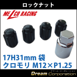 【ホイールロックナットセット】17H31mm袋ナット【クロモリ】黒M12×P1.25【日産スバルスズキ】