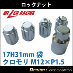 【ホイールロックナットセット】17H31mm袋レーシングナット【クロモリ】メッキM12×P1.5【トヨタホンダ三菱ダイハツ】