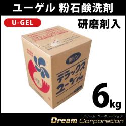 モクケンユーゲルU-GEL粉石鹸洗剤油汚れを落とす 研磨剤入 内容量6kg 手洗い用粉石けん