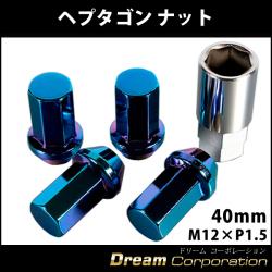カラーホイールナット ロング 七角形ロックナット M12×P1.5 40mm 青 協永産業 20個セット ヘプタゴン