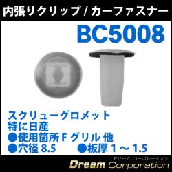 【ボストン】内張りクリップBC5008【カークリップ/車ドア張替/内装はがし】スクリューグロメット