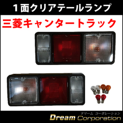 三菱 キャンタートラック クリアテールランプ 左右セット