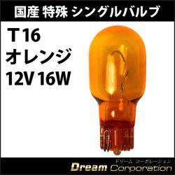 国産 特殊 シングルバルブ T16 オレンジ 12V 18W
