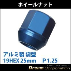 【国産】カラーホイールナット アルミ製 袋型 19HEX 25mm P1.25【青】軽自動車にピッタリ