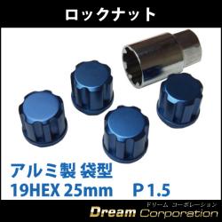 【国産】カラーホイールナット ロックナットセット アルミ製 袋型 19HEX 25mm P1.5【青】軽自動車にピッタリ
