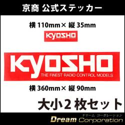 京商 公式ステッカー 大小 2枚セット