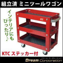 組み立て済み ミニツールワゴン レッド赤 KTCステッカー付