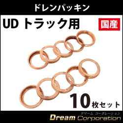 UDトラック用 ドレンパッキン52212-83347 11026-61000