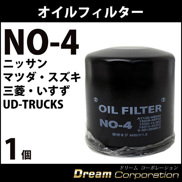 ニッサン マツダ スズキ 三菱 いすず UD-TRUCKS オイルフィルター NO-4