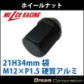 【単品】【ホイールナット】21H34mm袋ナット【アルミ製】黒M12×P1.5【トヨタホンダ三菱ダイハツマツダ】
