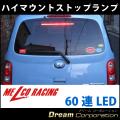 MelcoRacing60連LEDハイマウントストップランプブレーキランプ テールライト 360度角度調整可能